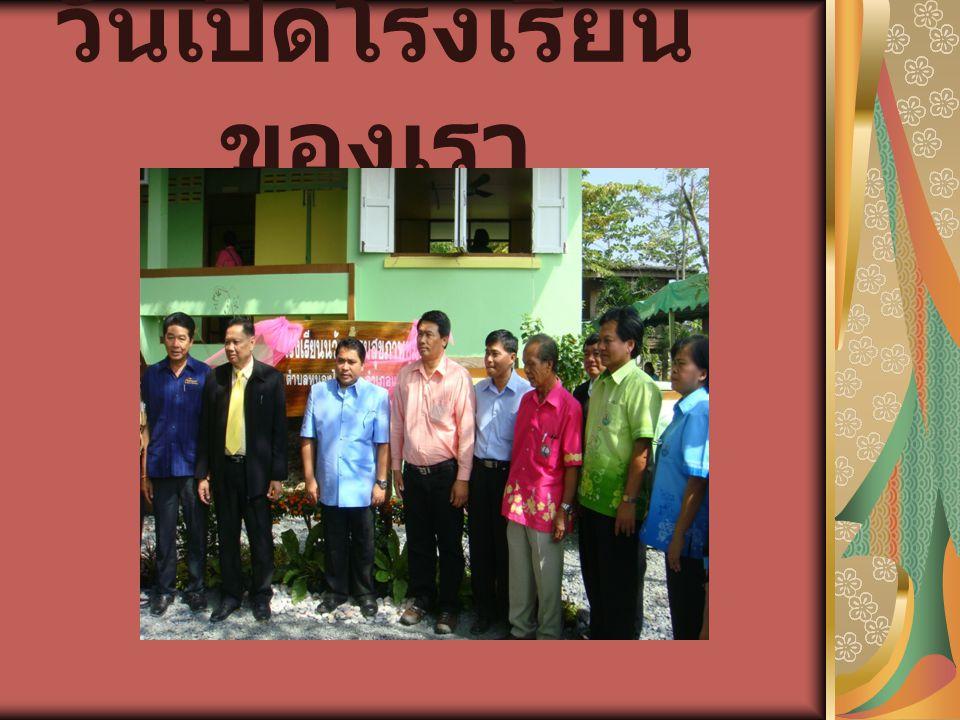 วันเปิดโรงเรียน ของเรา