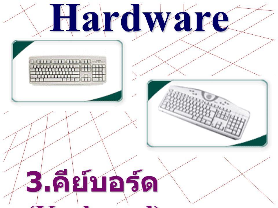 Hardware 2. ตัวเครื่อง (CPU)