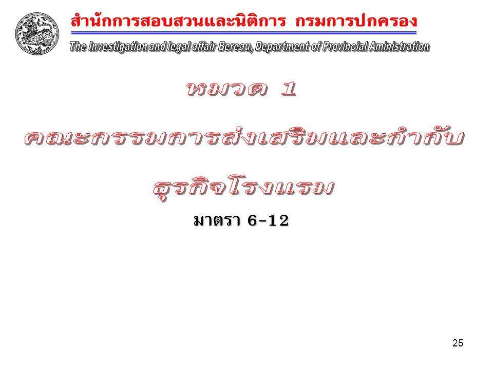 25 มาตรา 6-12