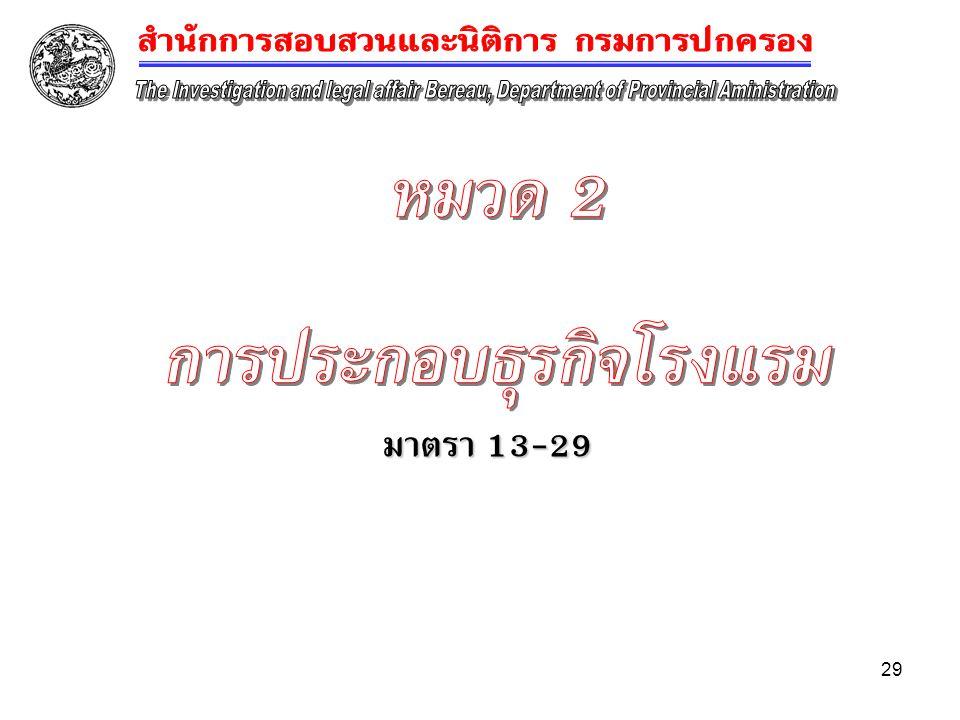29 มาตรา 13-29