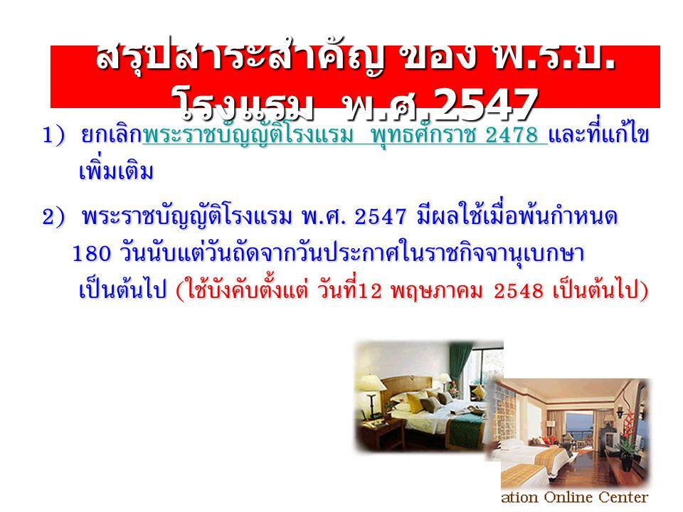 5 สรุปสาระสำคัญ ของ พ. ร. บ. โรงแรม พ. ศ.2547 1) ยกเลิกพระราชบัญญัติโรงแรม พุทธศักราช 2478 และที่แก้ไข เพิ่มเติม พระราชบัญญัติโรงแรม พุทธศักราช 2478 พ