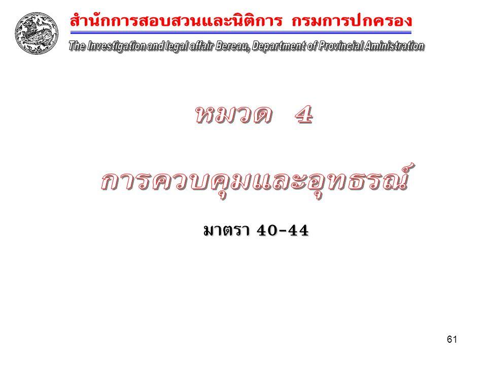 61 มาตรา 40-44