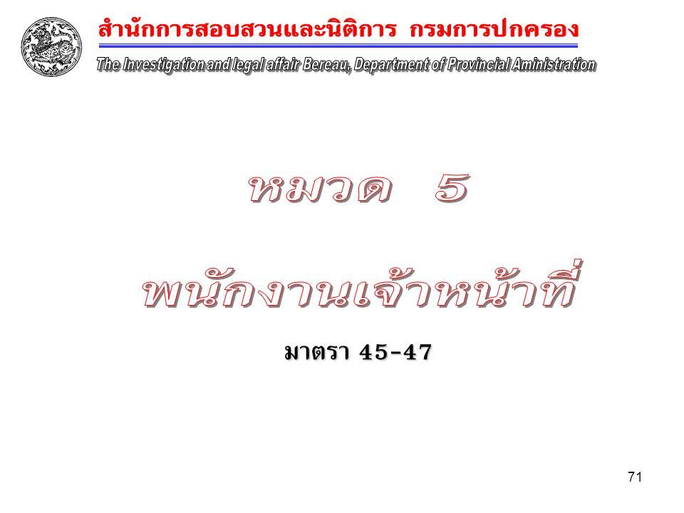 71 มาตรา 45-47
