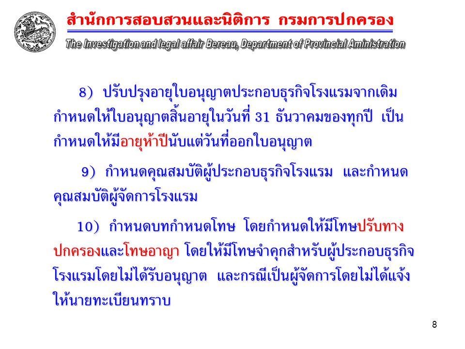 8 8) ปรับปรุงอายุใบอนุญาตประกอบธุรกิจโรงแรมจากเดิม กำหนดให้ใบอนุญาตสิ้นอายุในวันที่ 31 ธันวาคมของทุกปี เป็น กำหนดให้มีอายุห้าปีนับแต่วันที่ออกใบอนุญาต