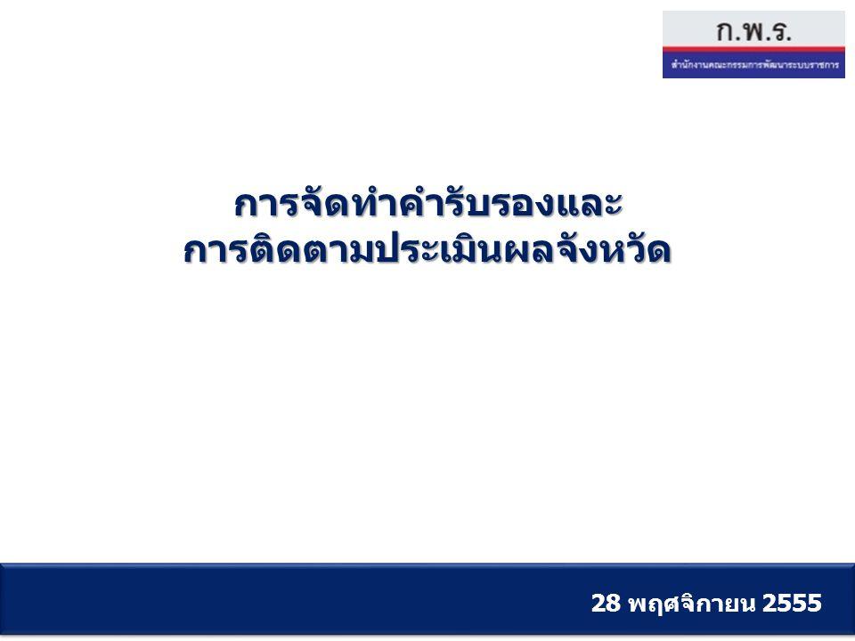28 พฤศจิกายน 2555 การจัดทำคำรับรองและ การติดตามประเมินผลจังหวัด