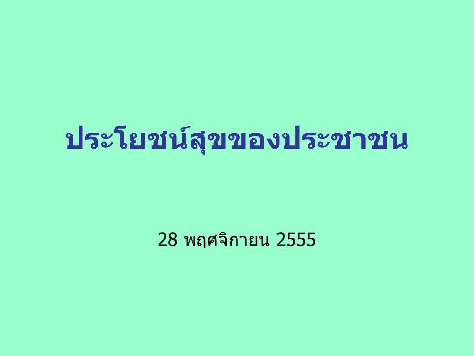 ประโยชน์สุขของประชาชน 28 พฤศจิกายน 2555