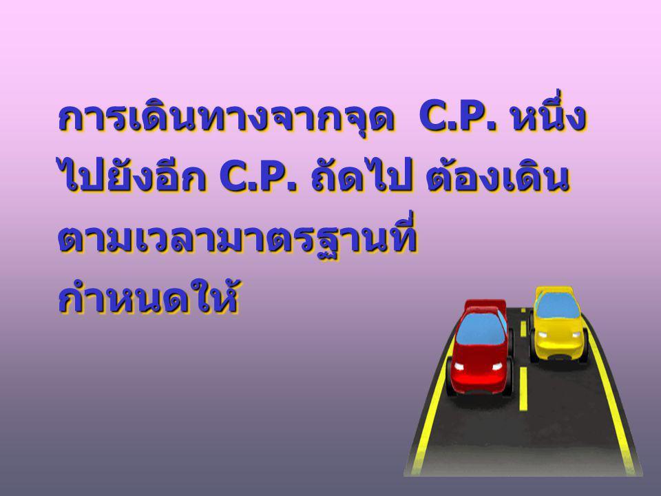 การเดินทางจากจุด C.P. หนึ่ง ไปยังอีก C.P. ถัดไป ต้องเดิน ตามเวลามาตรฐานที่ กำหนดให้