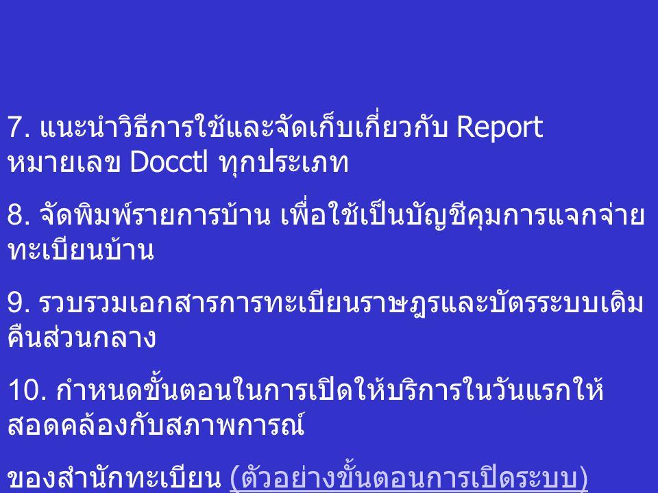 7. แนะนำวิธีการใช้และจัดเก็บเกี่ยวกับ Report หมายเลข Docctl ทุกประเภท 8. จัดพิมพ์รายการบ้าน เพื่อใช้เป็นบัญชีคุมการแจกจ่าย ทะเบียนบ้าน 9. รวบรวมเอกสาร