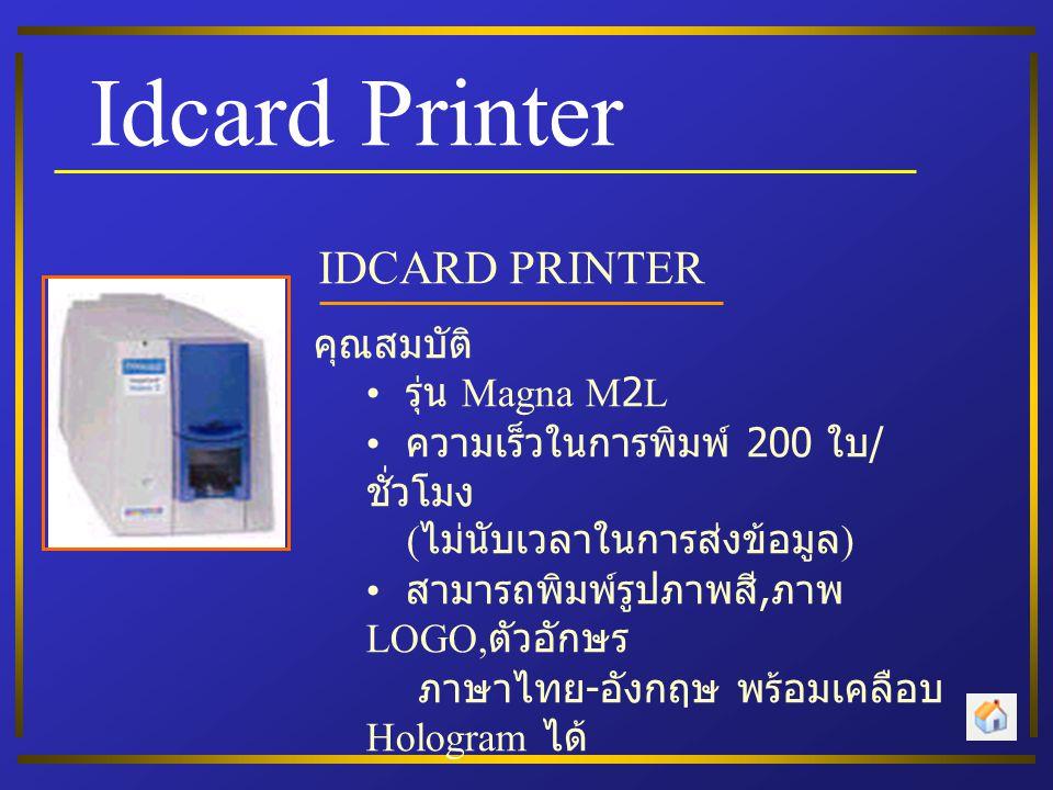 Idcard Printer IDCARD PRINTER คุณสมบัติ รุ่น Magna M2L ความเร็วในการพิมพ์ 200 ใบ / ชั่วโมง ( ไม่นับเวลาในการส่งข้อมูล ) สามารถพิมพ์รูปภาพสี, ภาพ LOGO, ตัวอักษร ภาษาไทย - อังกฤษ พร้อมเคลือบ Hologram ได้