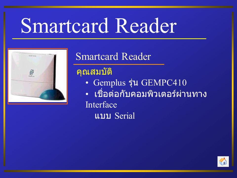 Smartcard Reader คุณสมบัติ Gemplus รุ่น GEMPC410 เชื่อต่อกับคอมพิวเตอร์ผ่านทาง Interface แบบ Serial