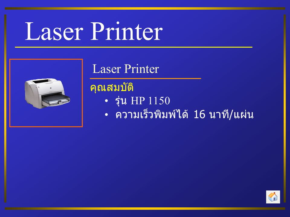 Laser Printer คุณสมบัติ รุ่น HP 1150 ความเร็วพิมพ์ได้ 16 นาที / แผ่น