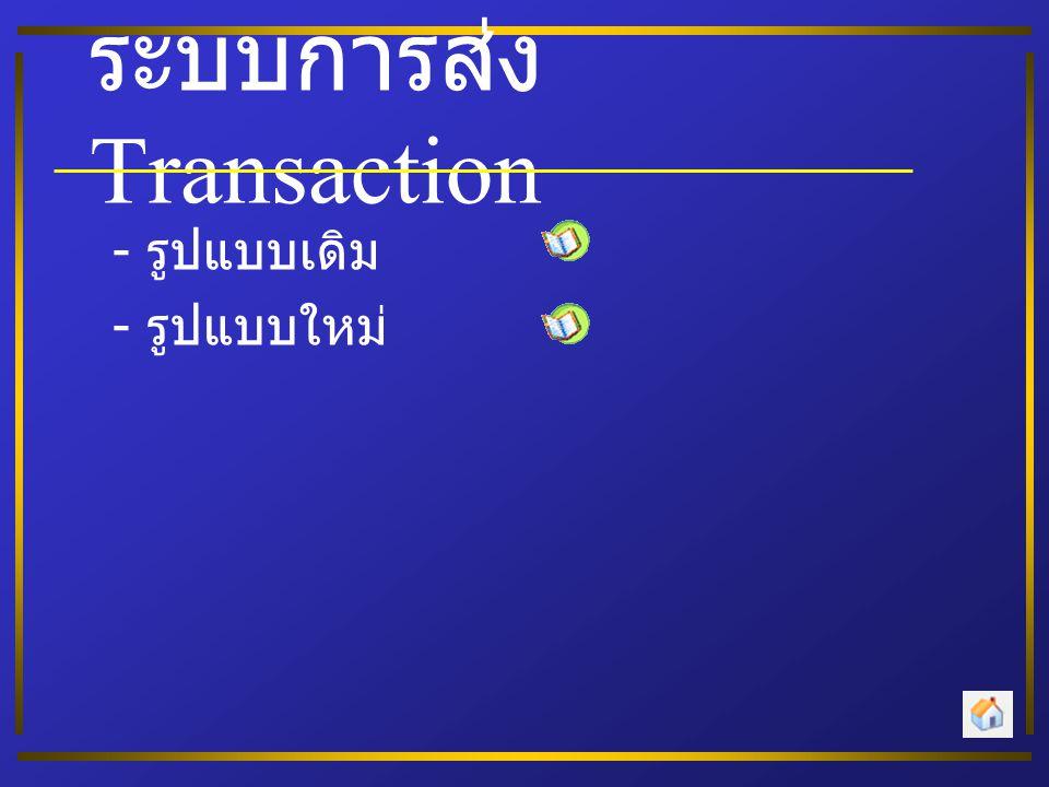 - รูปแบบเดิม - รูปแบบใหม่ ระบบการส่ง Transaction