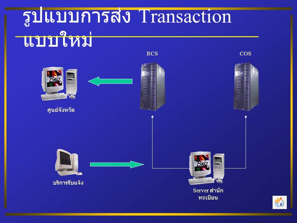 รูปแบบการส่ง Transaction แบบใหม่ Server สำนัก ทะเบียน บริการรับแจ้ง ศูนย์จังหวัด RCSCOS