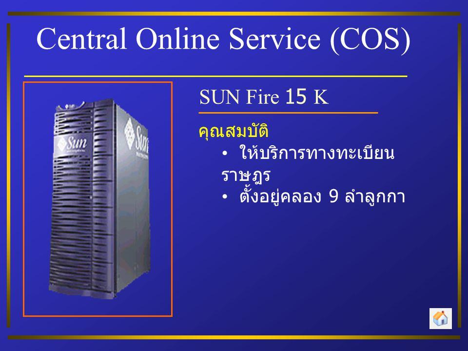 Central Online Service (COS) SUN Fire 15 K คุณสมบัติ ให้บริการทางทะเบียน ราษฎร ตั้งอยู่คลอง 9 ลำลูกกา