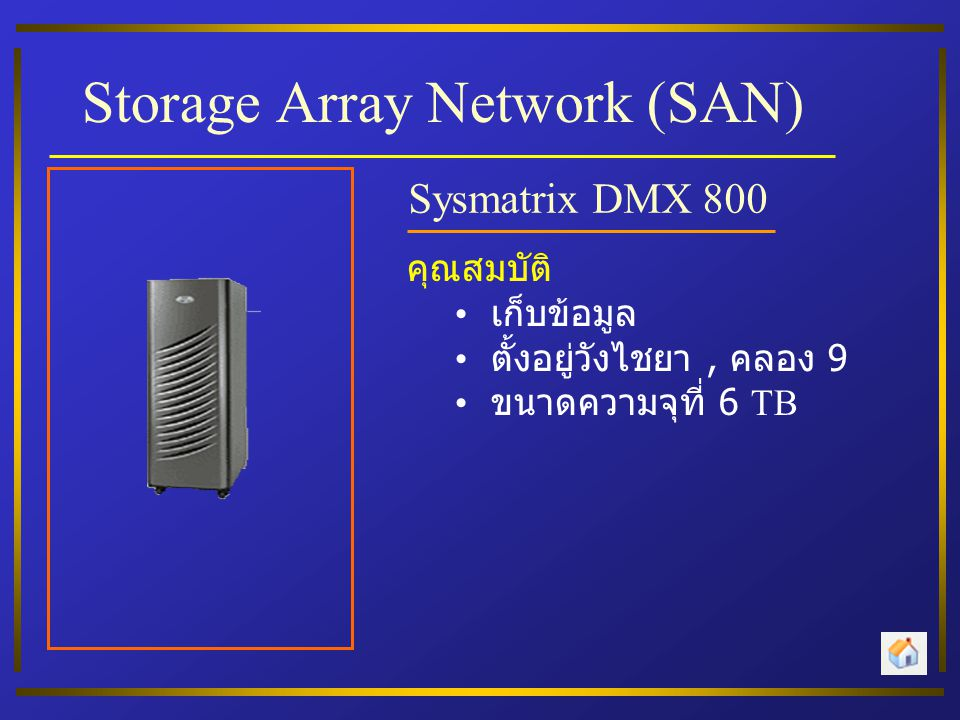 Storage Array Network (SAN) Sysmatrix DMX 800 คุณสมบัติ เก็บข้อมูล ตั้งอยู่วังไชยา, คลอง 9 ขนาดความจุที่ 6 TB