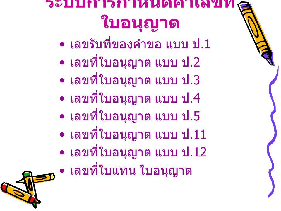 ระบบการกำหนดค่าเลขที่ ใบอนุญาต เลขรับที่ของคำขอ แบบ ป.1 เลขที่ใบอนุญาต แบบ ป.2 เลขที่ใบอนุญาต แบบ ป.3 เลขที่ใบอนุญาต แบบ ป.4 เลขที่ใบอนุญาต แบบ ป.5 เล