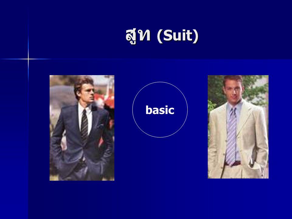 สูท (Suit) basic