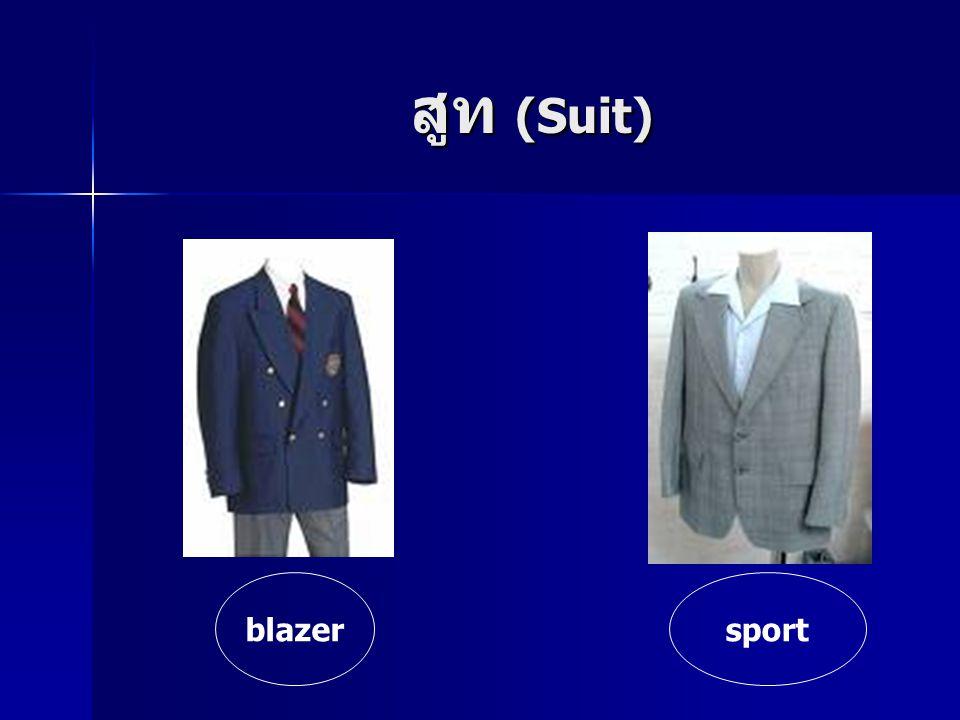 สูท (Suit) blazersport