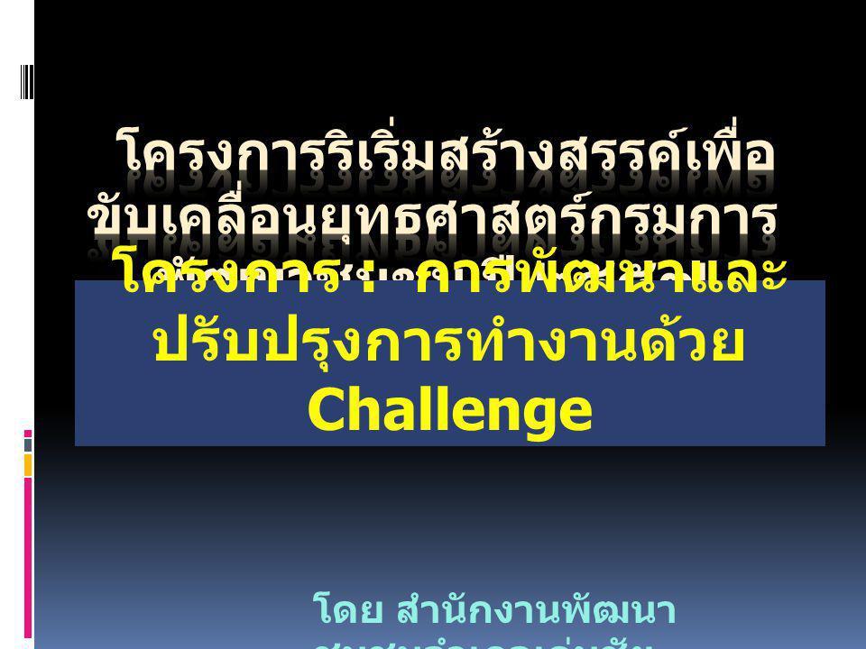โครงการ : การพัฒนาและ ปรับปรุงการทำงานด้วย Challenge โดย สำนักงานพัฒนา ชุมชนอำเภอเด่นชัย