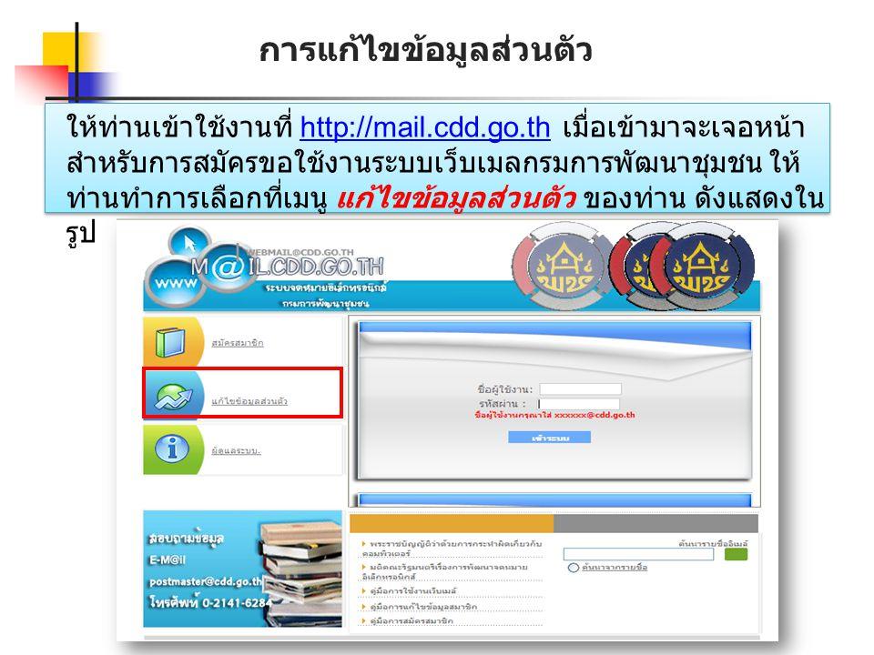 การแก้ไขข้อมูลส่วนตัว ให้ท่านเข้าใช้งานที่ http://mail.cdd.go.th เมื่อเข้ามาจะเจอหน้า สำหรับการสมัครขอใช้งานระบบเว็บเมลกรมการพัฒนาชุมชน ให้ ท่านทำการเลือกที่เมนู แก้ไขข้อมูลส่วนตัว ของท่าน ดังแสดงใน รูปhttp://mail.cdd.go.th