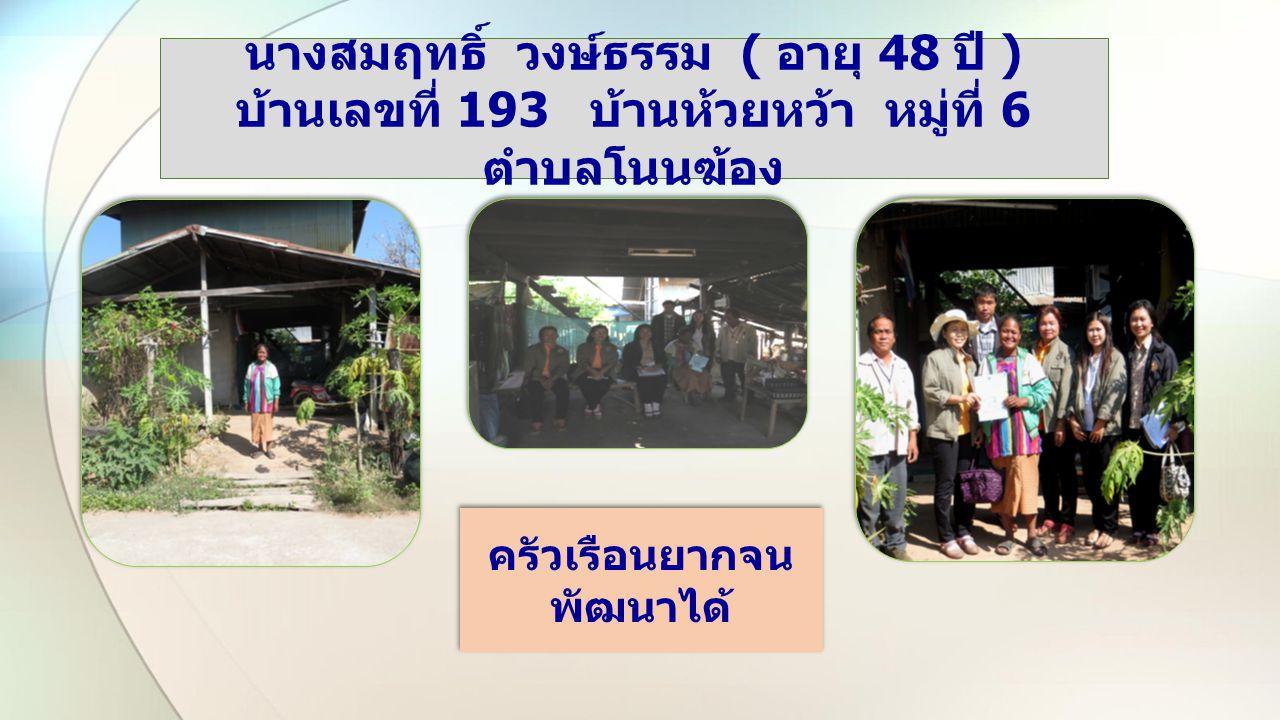 Two Content Layout with Table นางประทุมมา ทัพซ้าย ( อายุ 84 ปี ) บ้านเลขที่ 7 บ้านหินตั้ง หมู่ที่ 7 ตำบล โนนฆ้อง ครัวเรือนยากจน ควรสงเคราะห์ ครัวเรือนยากจน ควรสงเคราะห์
