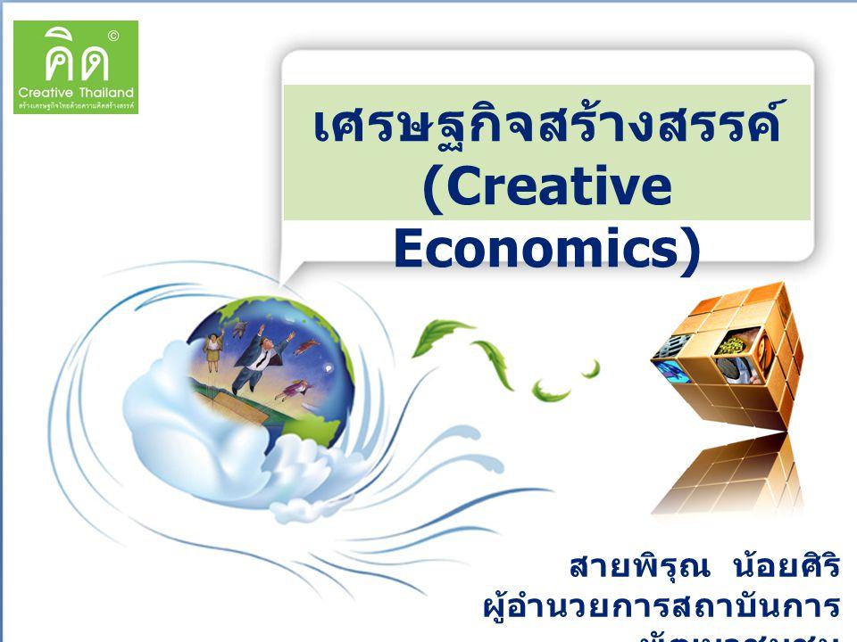 www.themegallery.com เศรษฐกิจสร้างสรรค์ (Creative Economics) สายพิรุณ น้อยศิริ ผู้อำนวยการสถาบันการ พัฒนาชุมชน