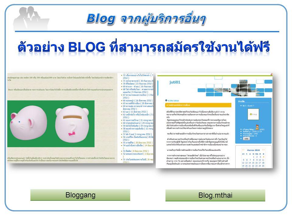 Bloggang Blog.mthai
