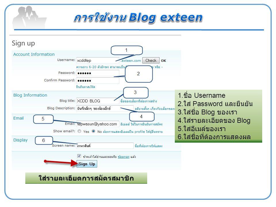 1. ชื่อ Username 2. ใส่ Password และยืนยัน 3. ใส่ชื่อ Blog ของเรา 4. ใส่รายละเอียดของ Blog 5. ใส่อีเมล์ของเรา 6. ใส่ชื่อที่ต้องการแสดงผล ใส่รายละเอียด