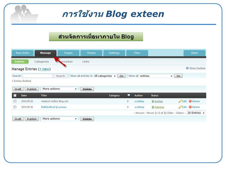 การใช้งาน Blog exteen ส่วนจัดการเนื้อหาภายใน Blog