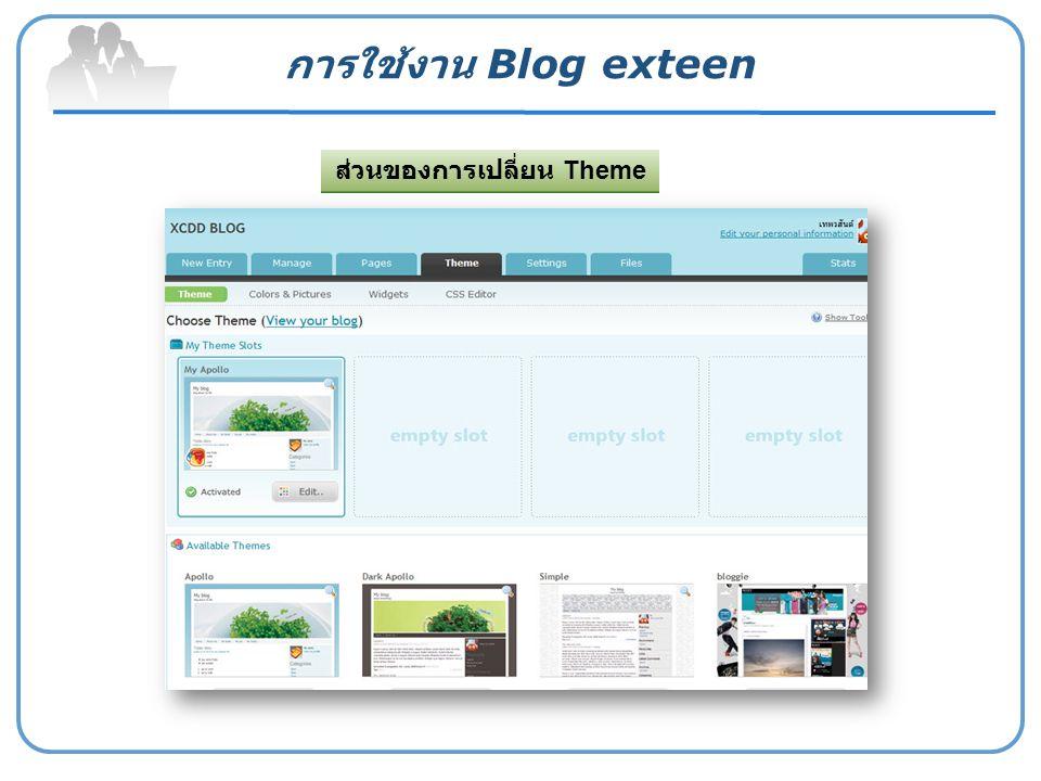 การใช้งาน Blog exteen ส่วนของการเปลี่ยน Theme