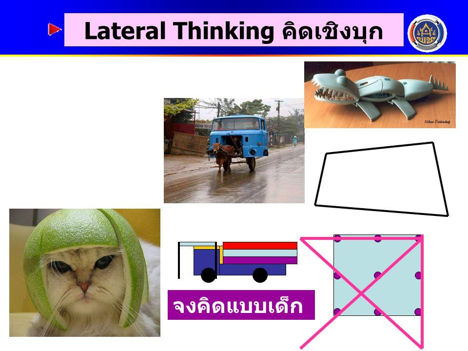 Lateral Thinking คิดเชิงบุก จงคิดแบบเด็ก