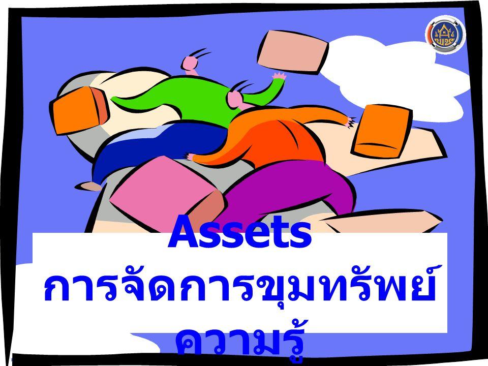 Assets การจัดการขุมทรัพย์ ความรู้