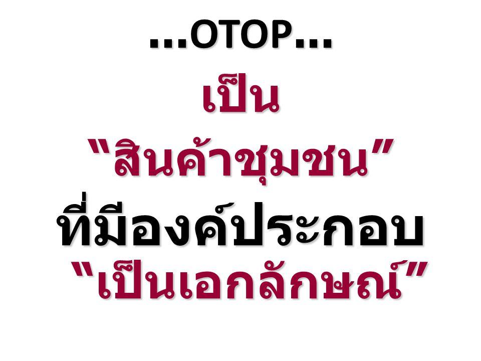 """...OTOP... เป็น """"สินค้าชุมชน"""" ที่มีองค์ประกอบ """"เป็นเอกลักษณ์"""""""