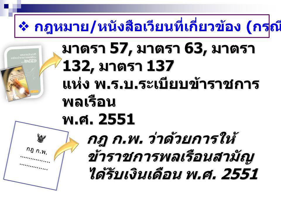 มาตรา 57, มาตรา 63, มาตรา 132, มาตรา 137 แห่ง พ. ร. บ. ระเบียบข้าราชการ พลเรือน พ. ศ. 2551  กฎหมาย / หนังสือเวียนที่เกี่ยวข้อง ( กรณีย้ายข้าราชการ )