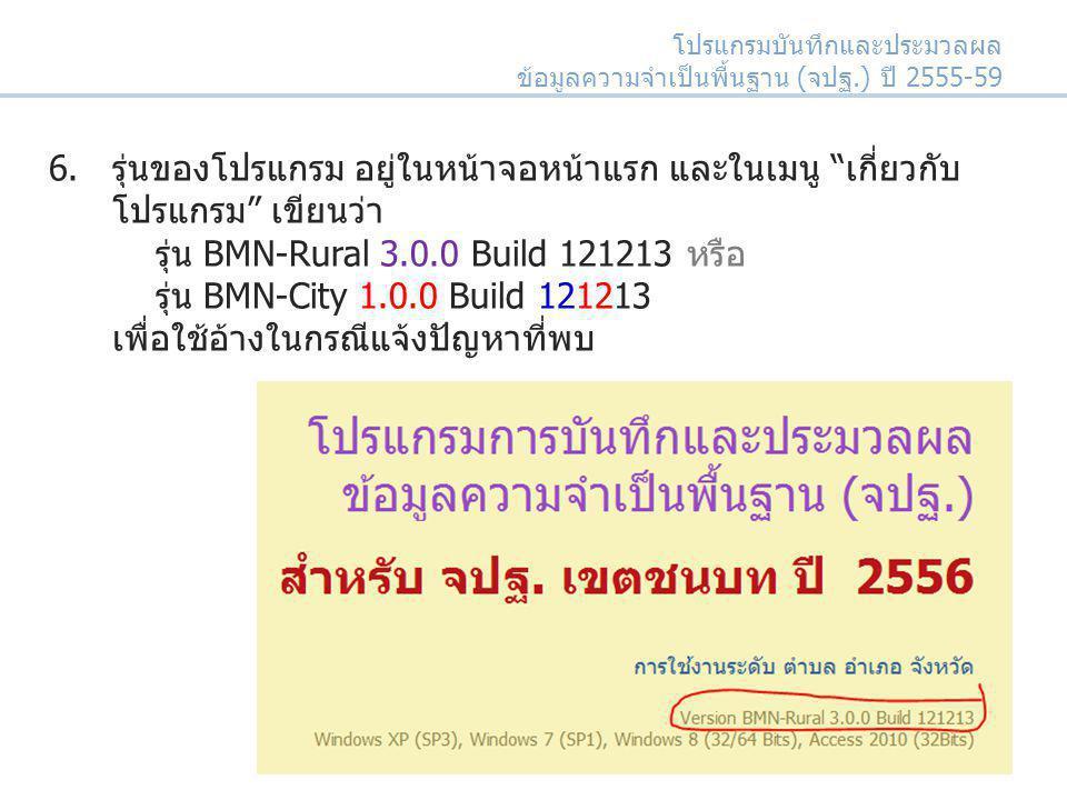 """6.รุ่นของโปรแกรม อยู่ในหน้าจอหน้าแรก และในเมนู """"เกี่ยวกับ โปรแกรม"""" เขียนว่า รุ่น BMN-Rural 3.0.0 Build 121213 หรือ รุ่น BMN-City 1.0.0 Build 121213 เพ"""