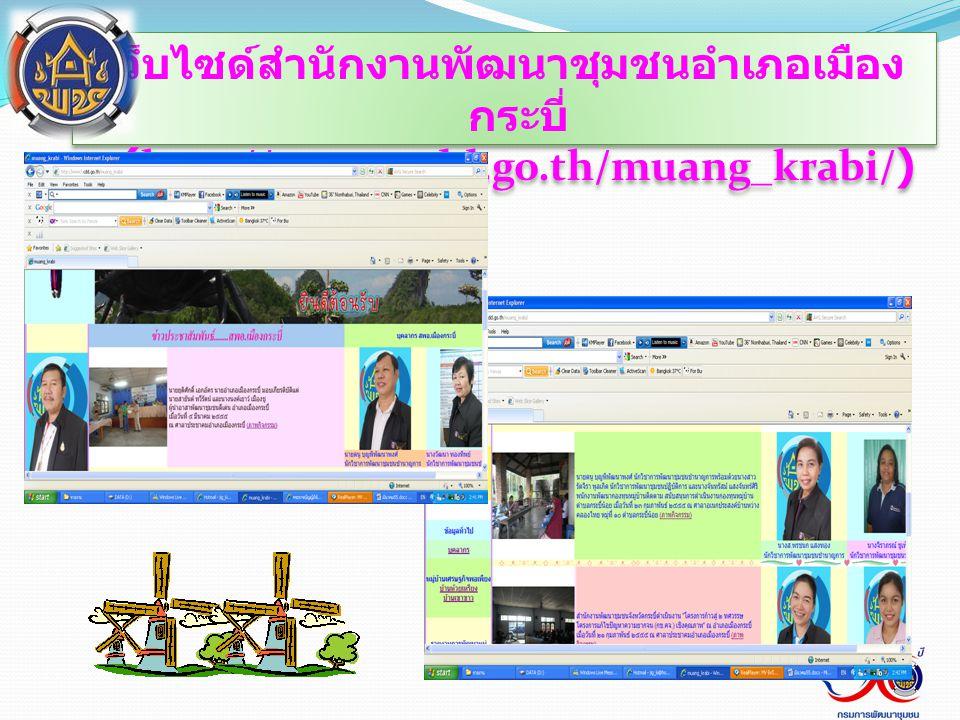 เว็บไซด์สำนักงานพัฒนาชุมชนอำเภอเมือง กระบี่ (http://www3.cdd.go.th/muang_krabi/)