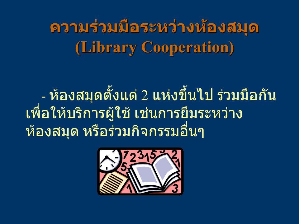 ความร่วมมือระหว่างห้องสมุด (Library Cooperation) - ห้องสมุดตั้งแต่ 2 แห่งขึ้นไป ร่วมมือกัน เพื่อให้บริการผู้ใช้ เช่นการยืมระหว่าง ห้องสมุด หรือร่วมกิจ