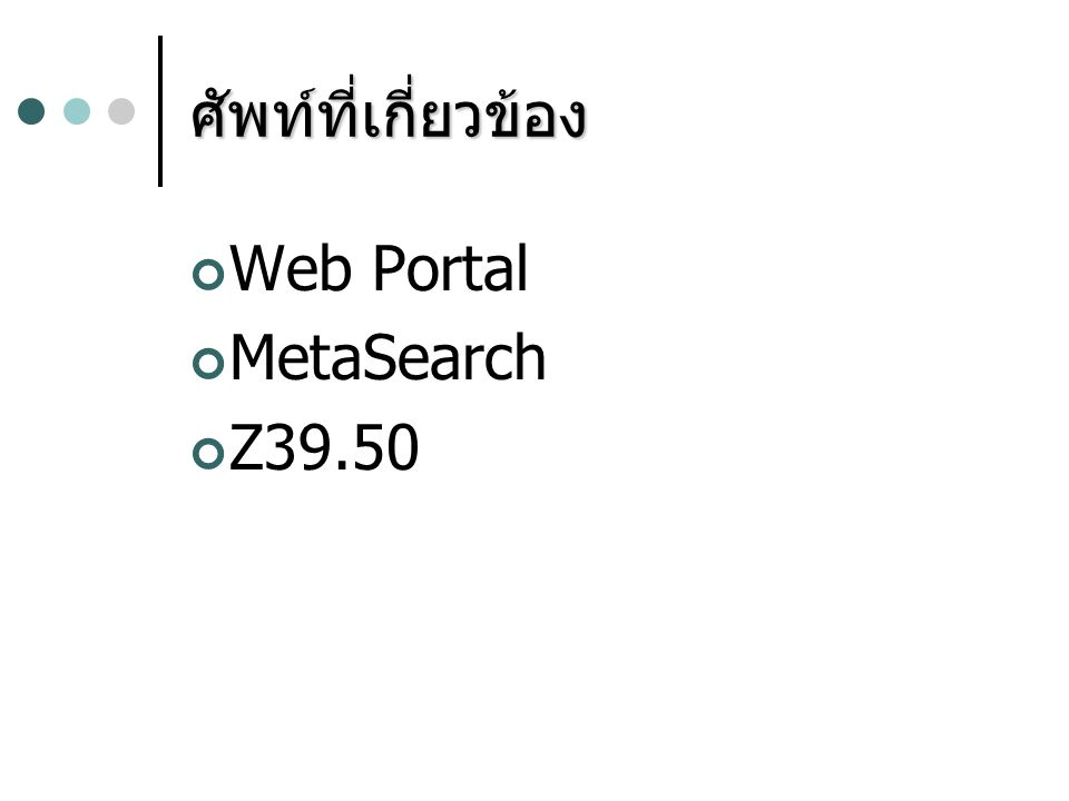 Z39.50 : Web GateWay Web Browser Web Server+ Z39.50 Gateway (Z Server/Z Client) Z Server HTTP