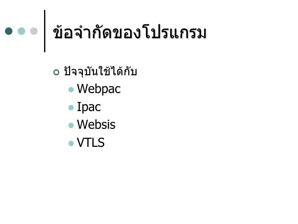 ข้อจำกัดของโปรแกรม ปัจจุบันใช้ได้กับ Webpac Ipac Websis VTLS