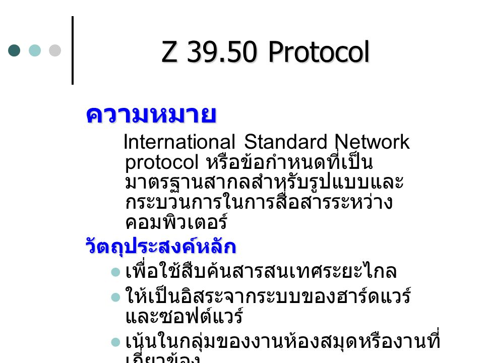 Library of congress Z3950 Implementer s group National International Standard Organization American Nationals Standard Institute International Standards Organization หน่วยงานที่เกี่ยวข้องกับ Z 39.50