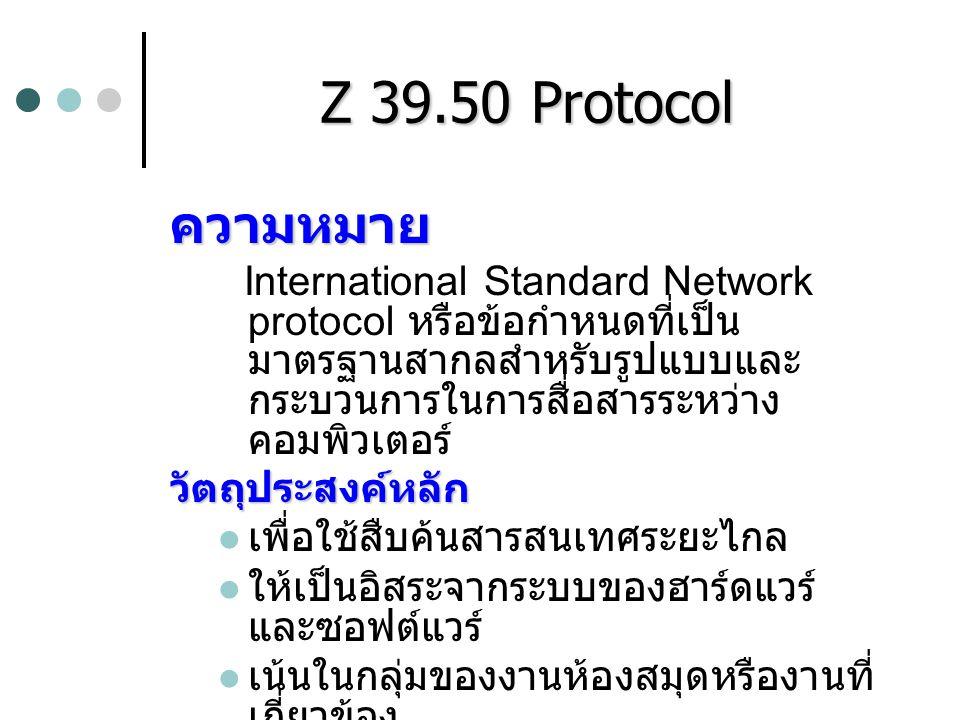 ความหมาย International Standard Network protocol หรือข้อกำหนดที่เป็น มาตรฐานสากลสำหรับรูปแบบและ กระบวนการในการสื่อสารระหว่าง คอมพิวเตอร์วัตถุประสงค์หล