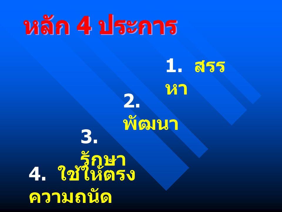 1. สรร หา 2. พัฒนา 3. รักษา 4. ใช้ให้ตรง ความถนัด