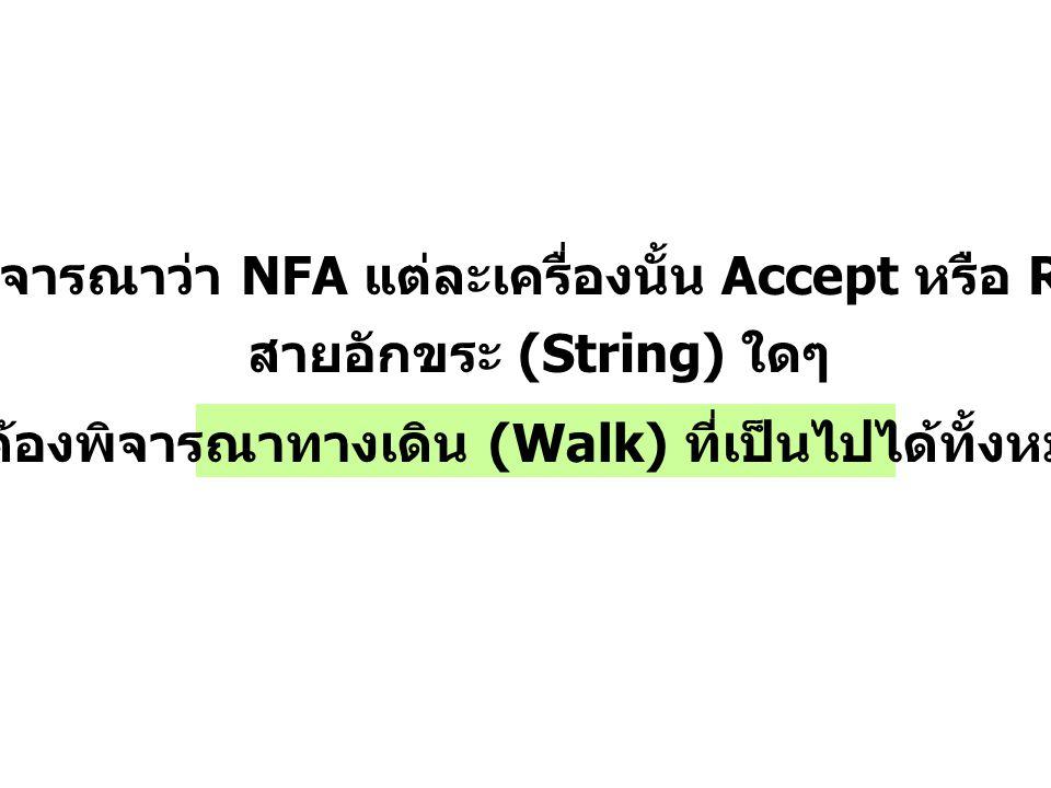 การพิจารณาว่า NFA แต่ละเครื่องนั้น Accept หรือ Reject สายอักขระ (String) ใดๆ ต้องพิจารณาทางเดิน (Walk) ที่เป็นไปได้ทั้งหมด