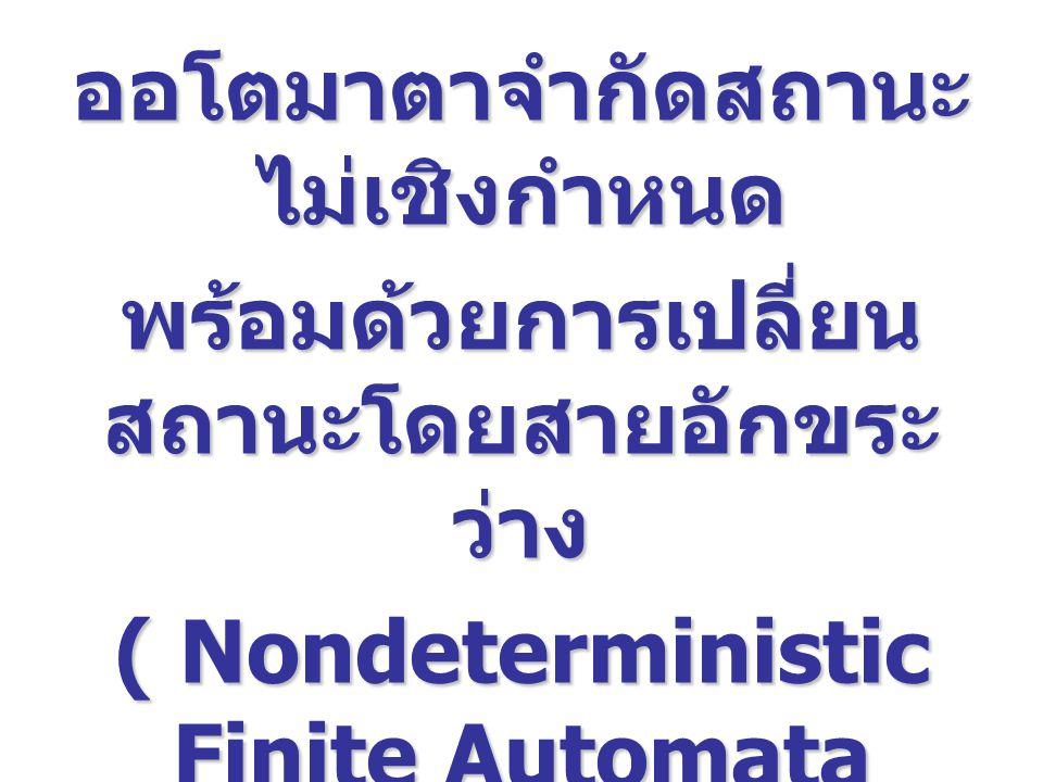 ออโตมาตาจำกัดสถานะ ไม่เชิงกำหนด พร้อมด้วยการเปลี่ยน สถานะโดยสายอักขระ ว่าง ( Nondeterministic Finite Automata With  - Transitions ) NFA -  Transitions