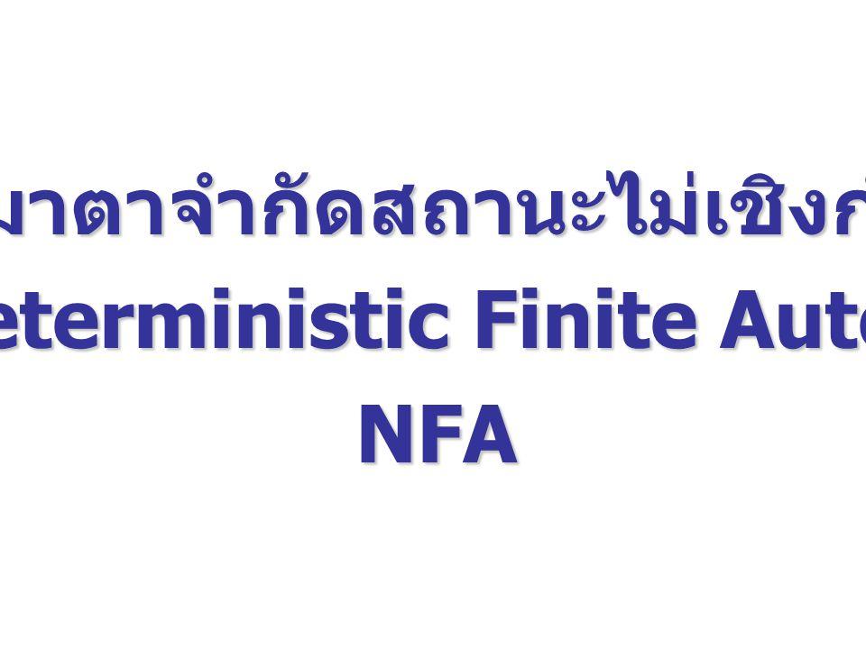 ออโตมาตาจำกัดสถานะไม่เชิงกำหนด (Nondeterministic Finite Automata) NFA