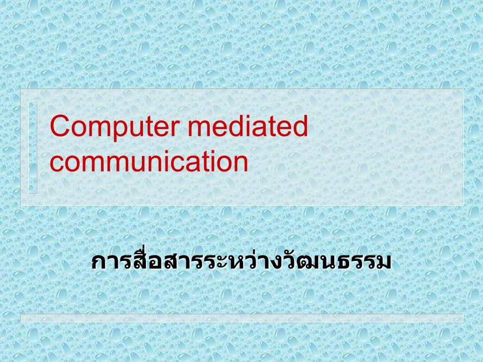 Computer mediated communication การสื่อสารระหว่างวัฒนธรรม