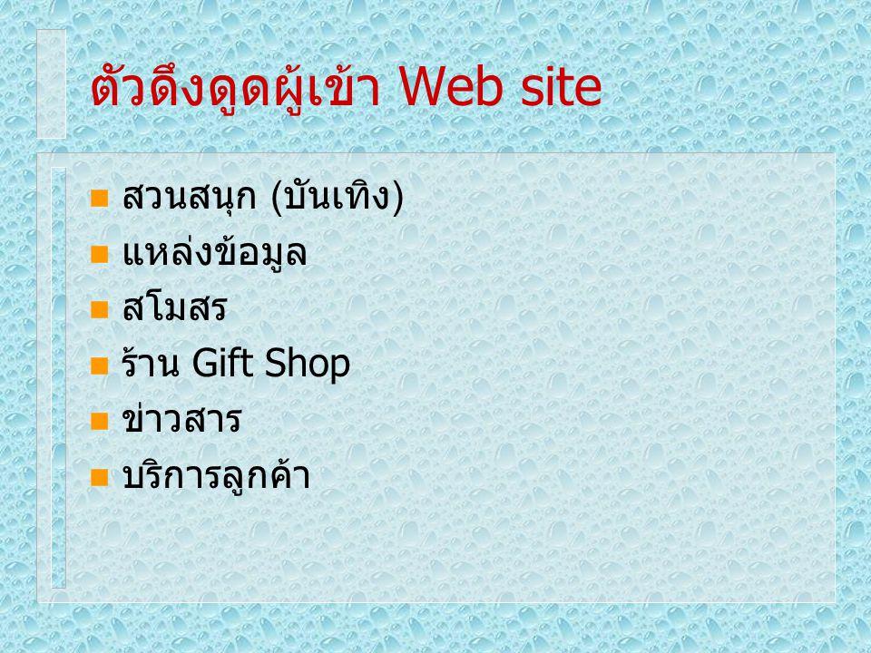 ตัวดึงดูดผู้เข้า Web site สวนสนุก ( บันเทิง ) แหล่งข้อมูล สโมสร ร้าน Gift Shop ข่าวสาร บริการลูกค้า