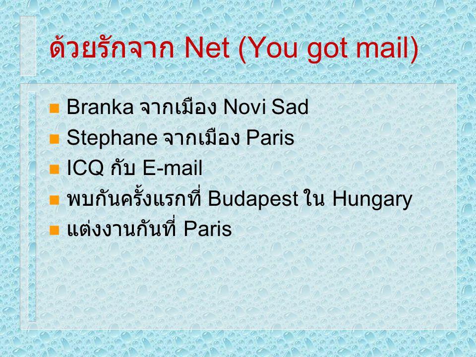 ด้วยรักจาก Net (You got mail) Branka จากเมือง Novi Sad Stephane จากเมือง Paris ICQ กับ E-mail พบกันครั้งแรกที่ Budapest ใน Hungary แต่งงานกันที่ Paris