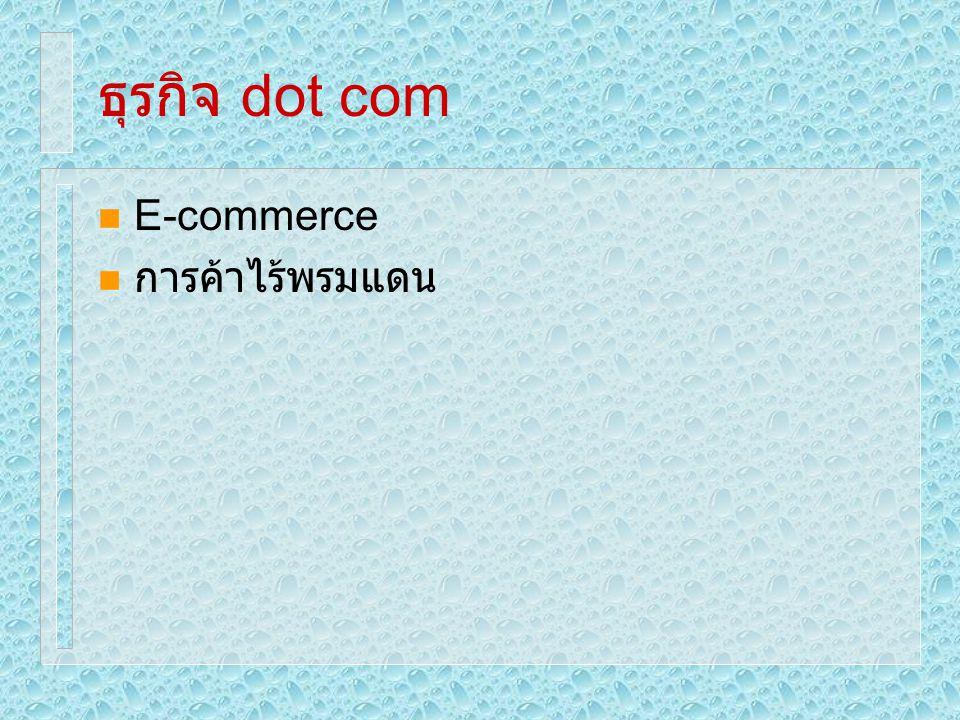 ธุรกิจ dot com E-commerce การค้าไร้พรมแดน