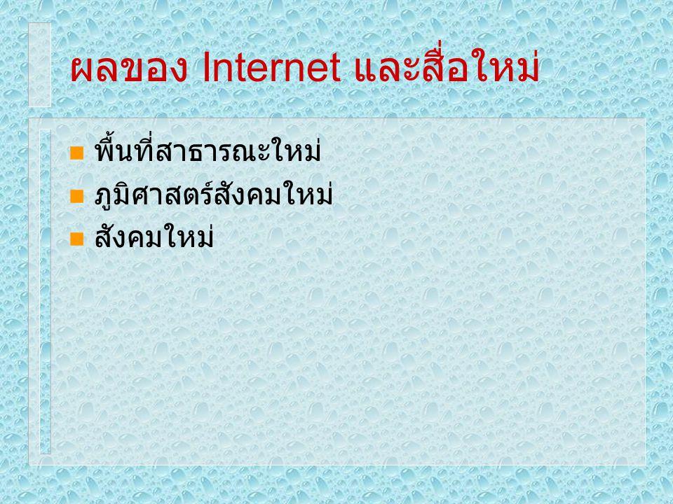 ผลของ Internet และสื่อใหม่ พื้นที่สาธารณะใหม่ ภูมิศาสตร์สังคมใหม่ สังคมใหม่